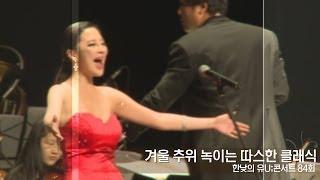 getlinkyoutube.com-세모의 아쉬움과 새해 희망을 노래한 유콘서트 -한낮의 유U;콘서트 84회-