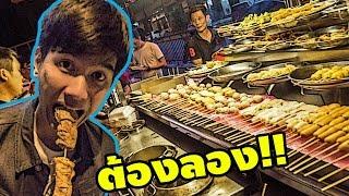 ต้ม ทอด ย่าง ในรถคันเดียว!! Street Food มาเลเซียที่ต้องลอง!