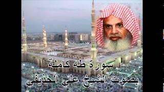getlinkyoutube.com-سورة طه كاملة بصوت الشيخ علي الحذيفي Sura TaHa by Ali Alhuthaifi