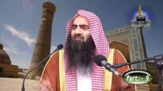 Nuzool Eisa Alaisalam Part-1 (Qayamat Ki Nishaniya -9 )By Shk Tauseef Ur Rehman