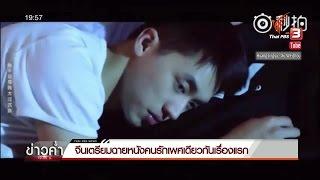 getlinkyoutube.com-จีนเตรียมฉายหนังเกย์เรื่องแรกของชาติ