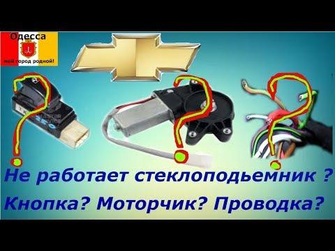 Не работает стеклоподьемник Авео Т250 c рабочей кнопкой. Моторчик или проводка?