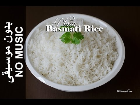 Plain Basmati Rice - NO MUSIC version (Bariis Basmati Cad) أرز بسمتي سادة