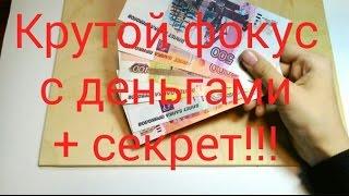 getlinkyoutube.com-Фокус с деньгами + секрет.