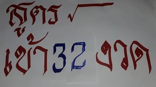 getlinkyoutube.com-สูตรหวยเด่นเลขเด่น(สามตัวบน) เข้า32งวด 16/8/59   ช่อง Sitthichok O