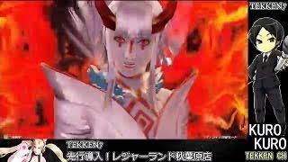 getlinkyoutube.com-【T7】 ■鉄拳7 ARCADE■ブラック★先行稼動7日目 (24/02/2015)