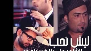 getlinkyoutube.com-علي الفريداوي ليش نحب  2013