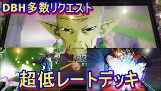 getlinkyoutube.com-【多数リクエスト】GDM10弾ゴッドボス:ゴワス様☆攻略・超低レートデッキ☆