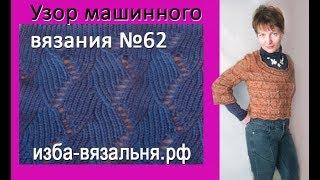 getlinkyoutube.com-Ажурный узор машинного вязания №62