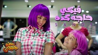 getlinkyoutube.com-Sandy & jana Fiki Haga Keda  ساندي وجانا - فيكي حاجه كده