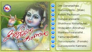 getlinkyoutube.com-Kannane Kaanaan | Malayalam Devotional Album | Audio Jukebox