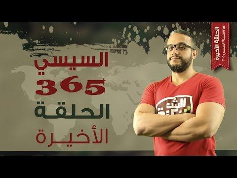 ألش خانة | السيسي ٣٦٥ الحلقة الأخيرة