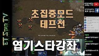 getlinkyoutube.com-[이티]엽기스타강좌 초집중모드 테프전