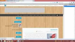 getlinkyoutube.com-تغيير خلفية مدونتك إلى أي صورة تريدها