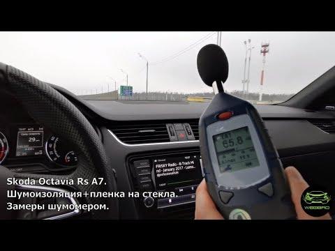 Шумоизоляция Skoda Octavia RS. Часть 3.Пленка на стеклах от шума в салоне.