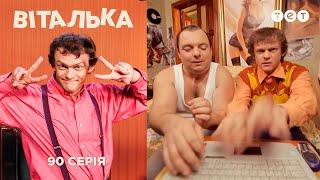 Виталька. Интернет знакомства. Серия 90