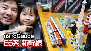 getlinkyoutube.com-nanoGauge E6系新幹線 こまち と 駅とホーム nanoblock