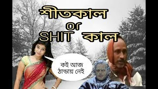 True story of Every winter | শীতকাল or SHIT কাল | New Funny videos of 2018