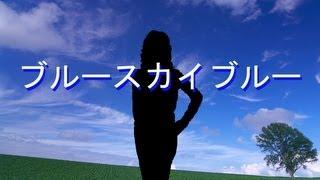 getlinkyoutube.com-ブルースカイブルー(歌詞付)/西城秀樹_カラオケ_Cover Cloud(相模原 Ti Amo)Karaoke