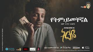 Esubalew Yetayew(የሺ) - Yetem Yemchegnal(የትም ይመቸኛል) - New Ethiopian Music 2017[ Official Audio ]