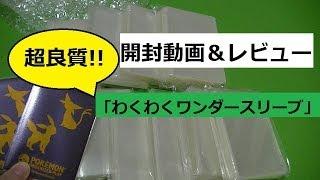 getlinkyoutube.com-【開封&レビュー】超良質!?わくわくワンダースリーブ買ってみた【アニ遊戯王ch183】