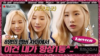 getlinkyoutube.com-CH. girls' generation [1화 선공개] 소녀시대 8인의 메이크업 서열 공개 채널 소녀시대 온라인