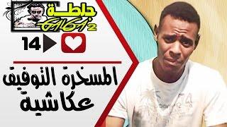 #برنامج_جلطة | 14 | السودان ومسخرة توفيق عكاشة