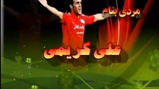 getlinkyoutube.com-مردی بنام « علی کریمی » Ali Karimi