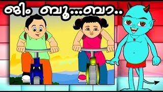 getlinkyoutube.com-ജീം ബൂം ബാ കുട്ടിച്ചാത്തൻ | Jheem Bhoom Bhaa | kuttichathan Cartoon