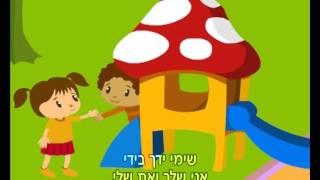 getlinkyoutube.com-שירי משחק ויום הולדת - שימי ידך