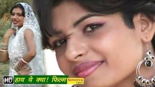 getlinkyoutube.com-Hay Ye Kya || हाय ये क्या || Anu Kadyan, Dev Kumar Deva || Haryanvi Full Movies