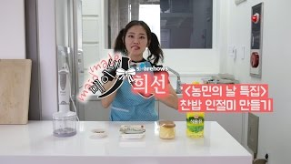 getlinkyoutube.com-메이드인희선 - 10화 : 농민의 날 특집! 찬밥으로 인절미 만들기