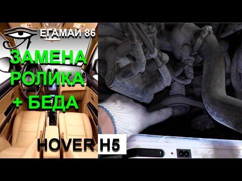 Hover h5 - Замена ролика ремня компрессора кондиционера