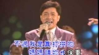 getlinkyoutube.com-葉啟田-媽媽請你也保重.mpg