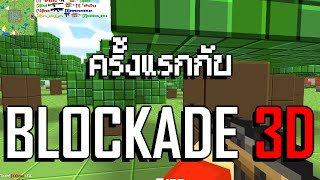 ครั้งแรกกับ BLOCKADE 3D (นี้มันMinecraftยิงปืนนี้หว่า)