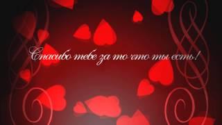 getlinkyoutube.com-Поздравление с Днем святого Валентина 14 февраля!