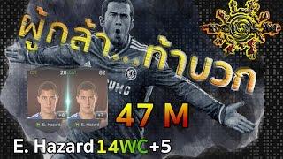 getlinkyoutube.com-FIFA Online 3 : ผู้กล้า...ท้าบวก Ep.4 | E. Hazard 14w +5 By IOSN