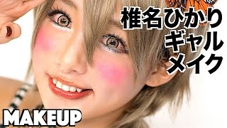 getlinkyoutube.com-ぴかりん SHINY Gyaru MAKE UP TUTORIAL by Japanese kawaii model Hikari Shiina