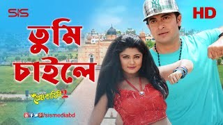 Tumi Chile | Shakib | Mousumi Hamid | Kona | Purnodoirgho Prem Kahini 2| Full Song | SIS Media