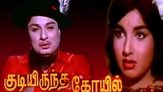getlinkyoutube.com-Kudiyiruntha Kovil Full movie HD | M. G. Ramachandran and J. Jayalalitha, M. N. Nambiar, Nagesh