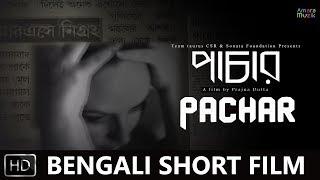 Pachar (পাচার) | Full Movie | Bengali Short Film | Prajna Dutta