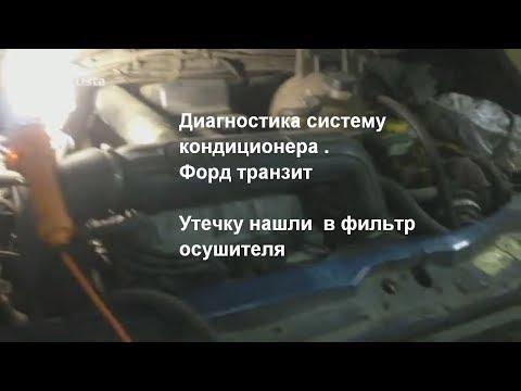 Ford Transit Диагностика кондиционера на утечку, Samir Usta # MegaStoAvto