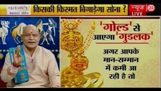 getlinkyoutube.com-Kaalchakra II Pandit Suresh Pandey || 23 Nov 2016 ||