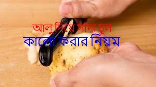 getlinkyoutube.com-আলু দিয়ে সাদা চুল কালো করার নিয়ম