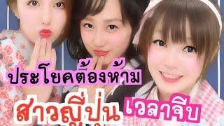 getlinkyoutube.com-ประโยคต้องห้ามเวลาจีบสาวญี่ปุ่น(คนญี่ปุ่นพูดไทย) EP158