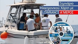 getlinkyoutube.com-Σεμινάριο Ηλεκτρονικού Χάρτη με Lowrance, A' μέρος | Περιοδικό Boat & Fishing