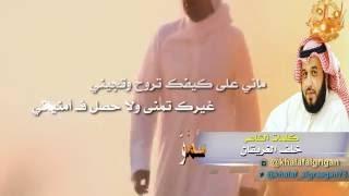 شيلة || ماني على كيفك || كلمات خلف الغريقان أداء هزاع المهلكي ألحان سعد محسن