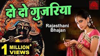 getlinkyoutube.com-दो दो गुजरिया । Do Do Gujariya | Rajasthani Bhajan | Ghooma De Mahaara Balaji Ghamar-2