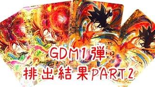 getlinkyoutube.com-【PART2】ドラゴンボールヒーローズ GDM1弾 排出結果&配列  【DBH ゴッドミッション】 DRAGONBALL HEROES GDM1弾 god Mission