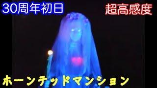 getlinkyoutube.com-極超高感度『ホーンテッド・マンション』